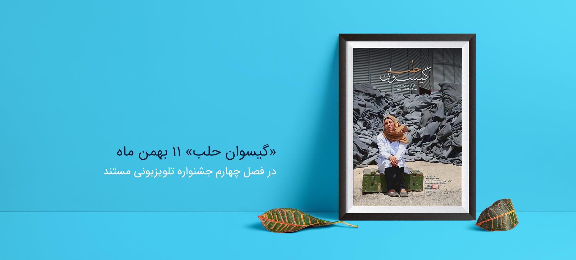 مرثیه ای برای زنان حلب در مستند «گیسوان حلب»