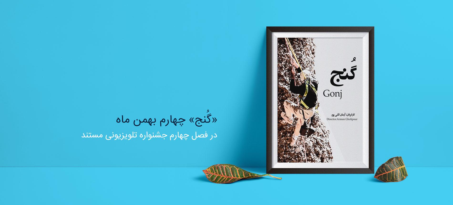 معرفی عسل وحشی ایرانی در مستند «گُنج»