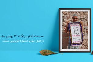 بافته های ایرانی در « دست، نقش، رنگ»