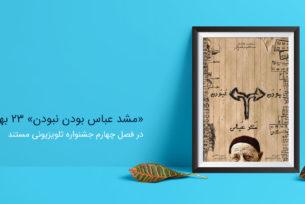 سایه مدرنیسم پرشتاب بر اقتصاد سنتی اصفهان در «مشدعباس بودن، نبودن»