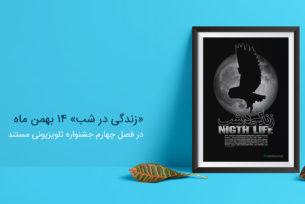 جغد قصهگو در «زندگی در شب»