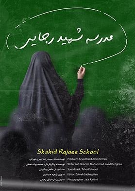 عشق به درس و مدرسه در مستند «مدرسه شهید رجایی»