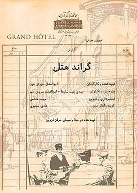 تاریخ 100 ساله «گراندهتل»