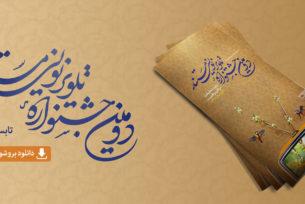 انتشار بروشور دومین جشنواره تلویزیونی مستند