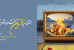لینک پخش زنده مراسم اختتامیه فصل چهارم نخستین جشنواره تلویزیونی مستند