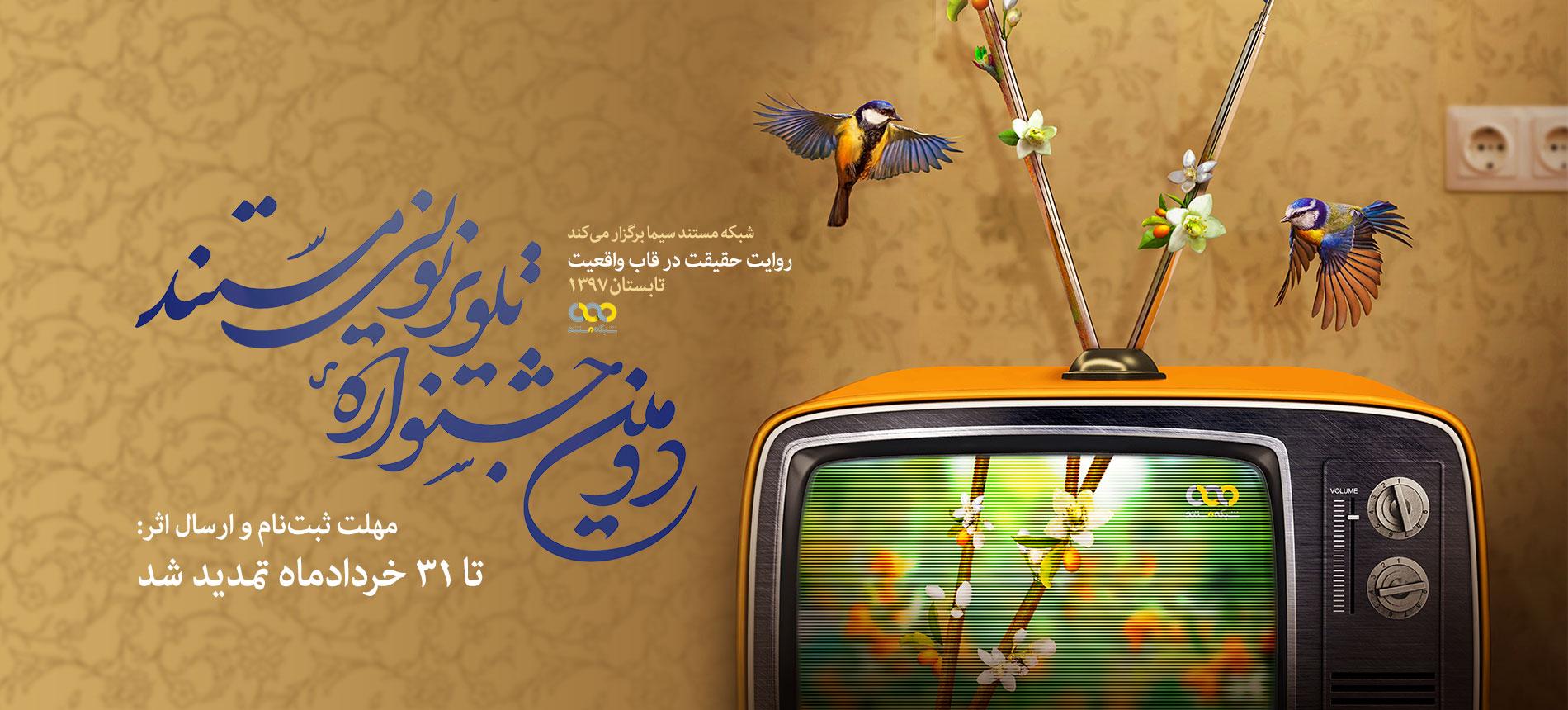 تمدید مهلت ثبت نام در دومین جشنواره تلویزیونی مستند تا 31 خردادماه