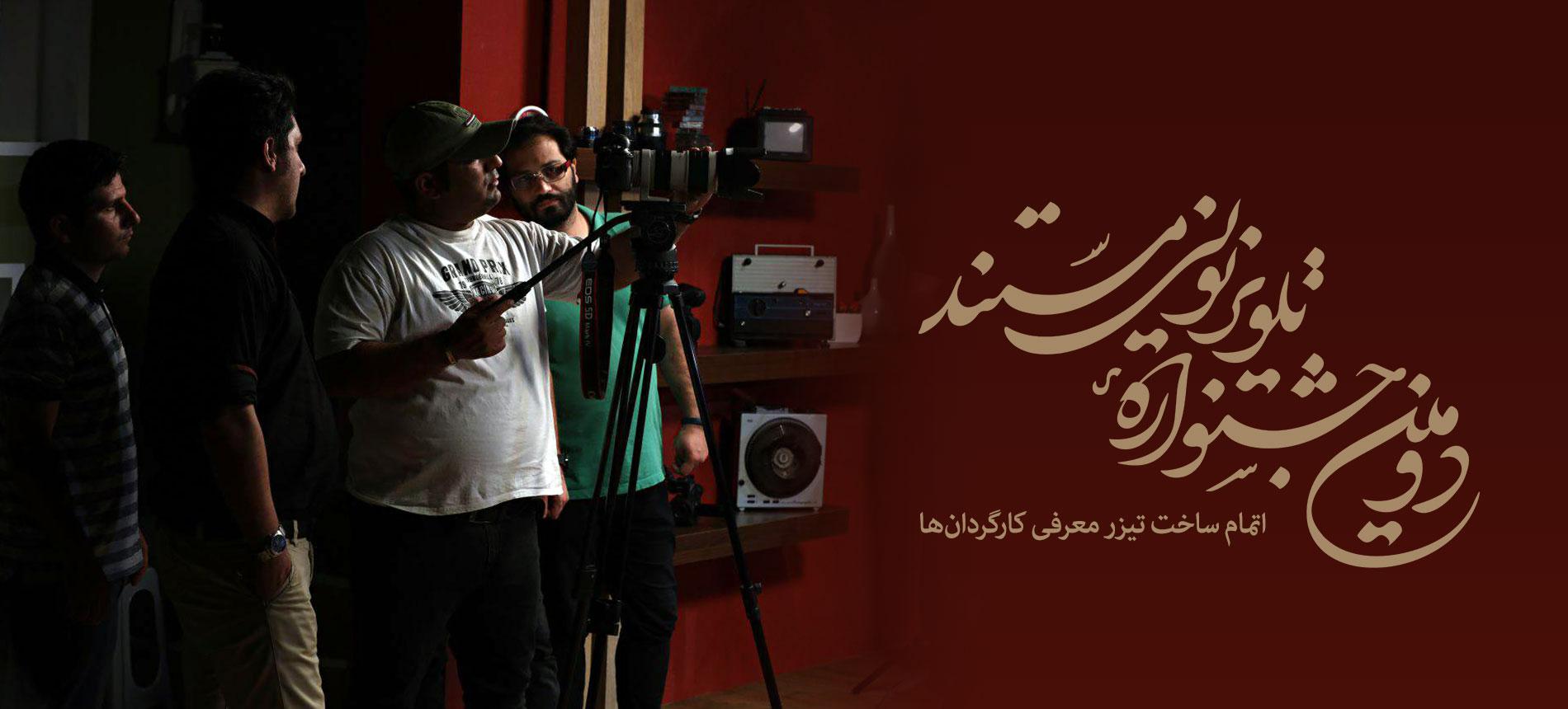پایان ضبط آیتم های معرفی کارگردانان دومین جشنواره تلویزیونی مستند
