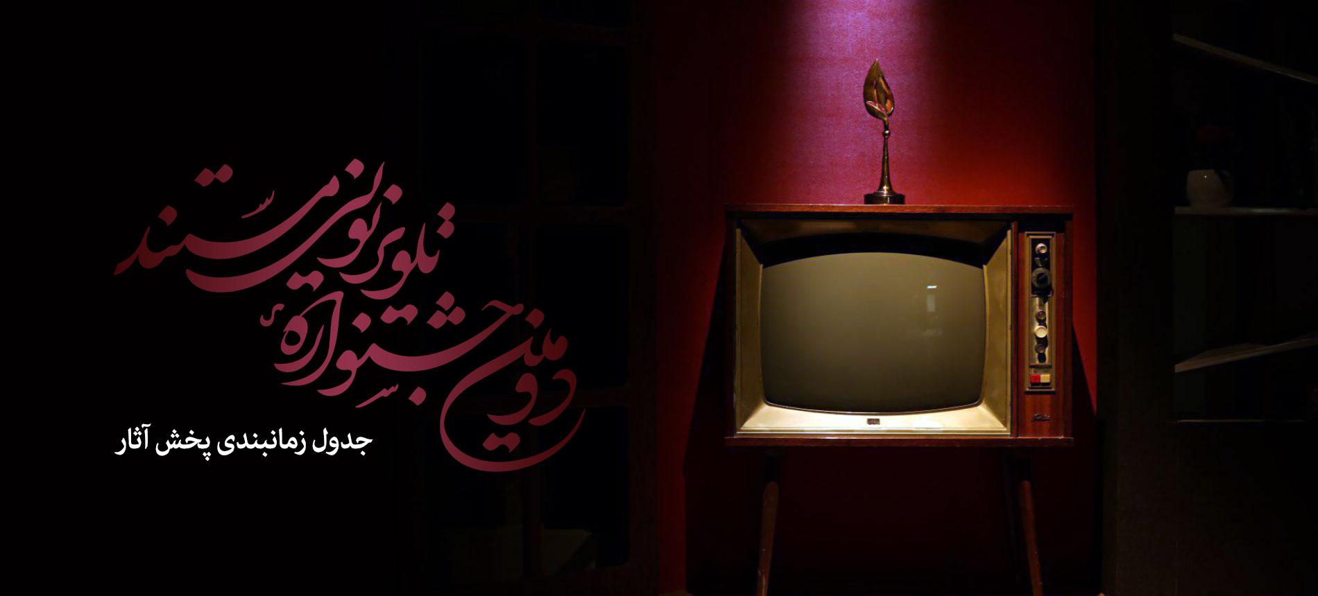 جدول زمان پخش فیلم های دومین جشنواره تلویزیونی مستند
