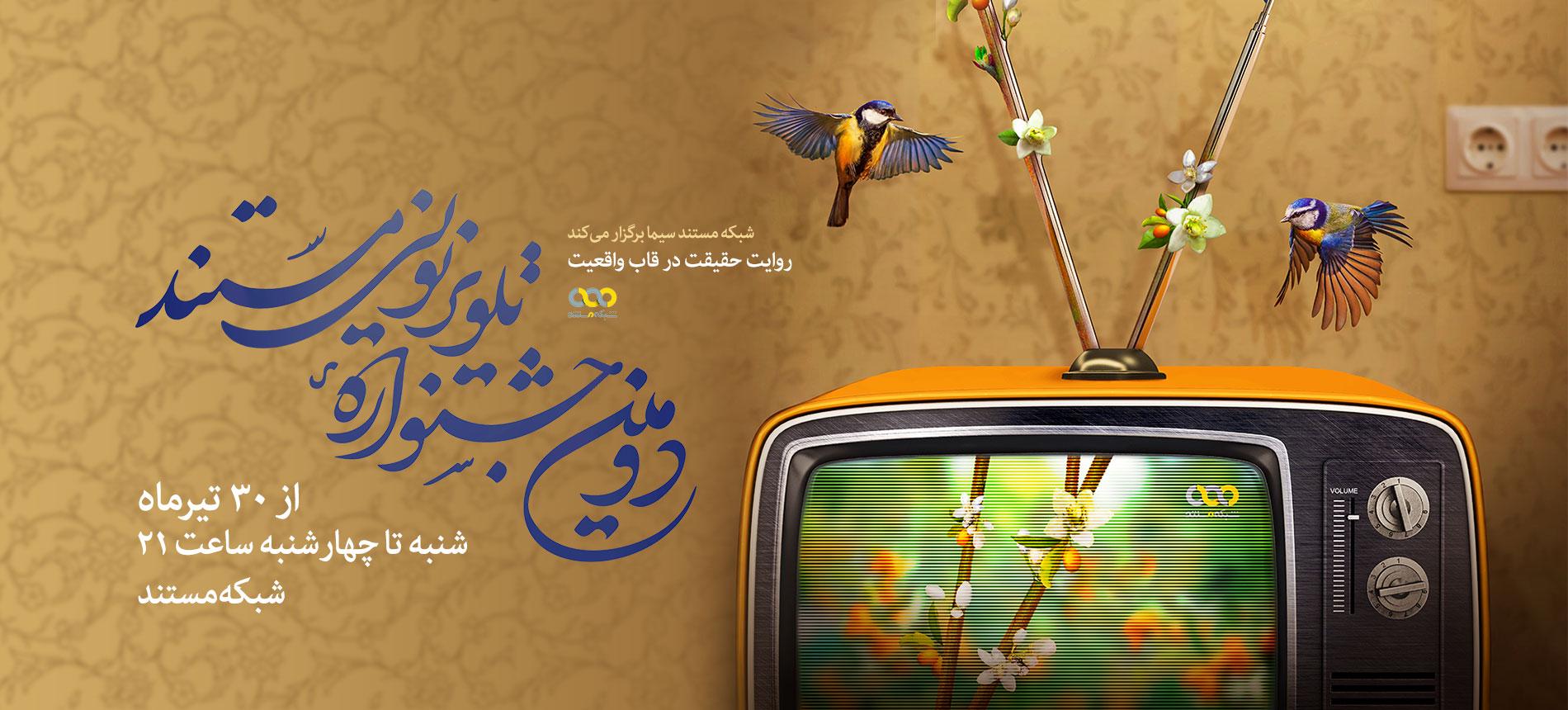 آغاز دومین جشنواره تلویزیونی مستند از 30 تیرماه