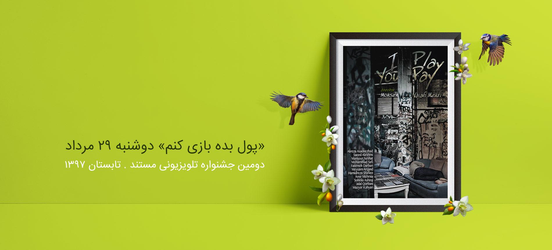 پشت پرده بازی کلش آف کلنز در «پول بده بازی کنم» به روایت «محسن نجفی مهری»