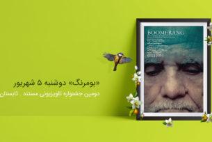 داستان کهنسالی و فراغت از غوغای جهان در «بومرنگ» به روایت «پدرام ابوئی»