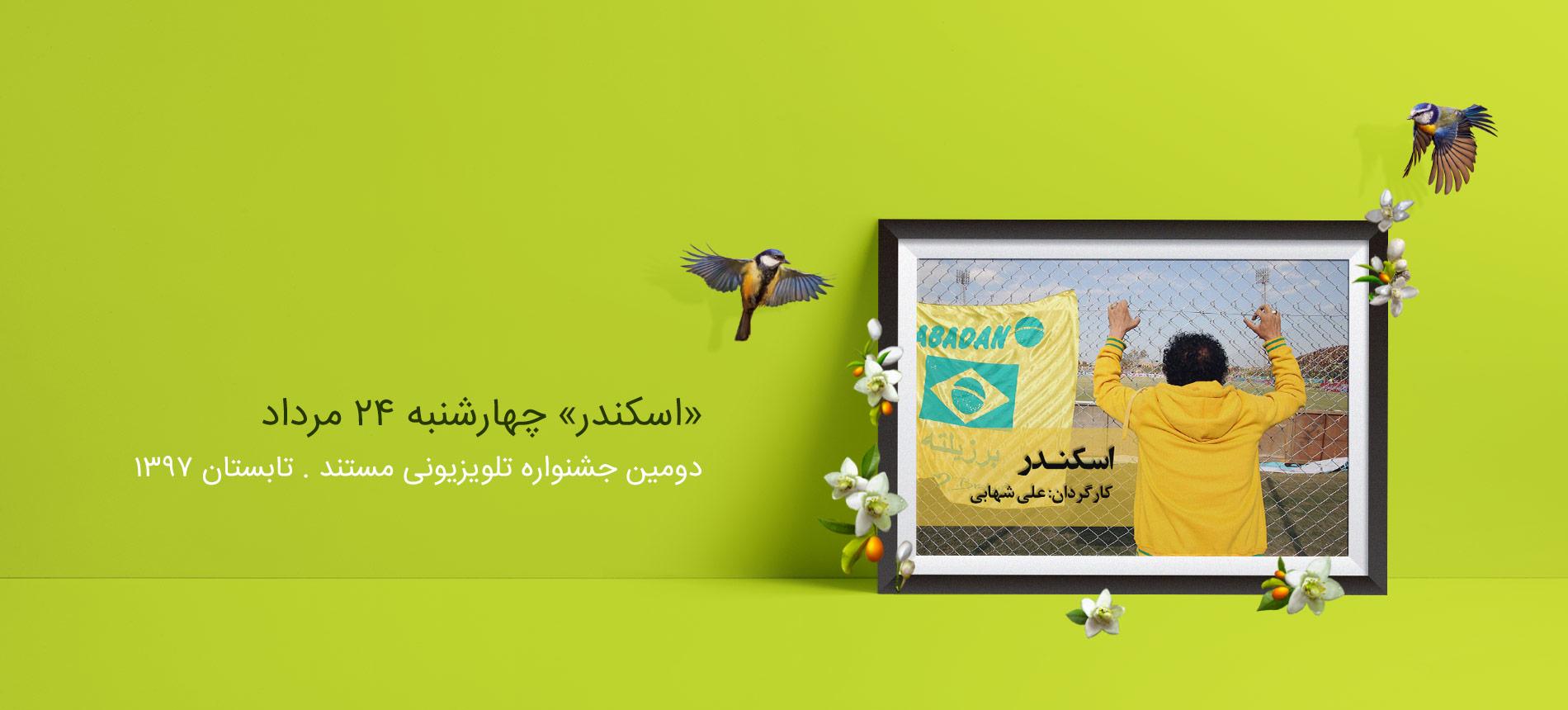 داستانی از این مستطیل سبز دوست داشتنی در «اسکندر» به روایت «علی شهابی»