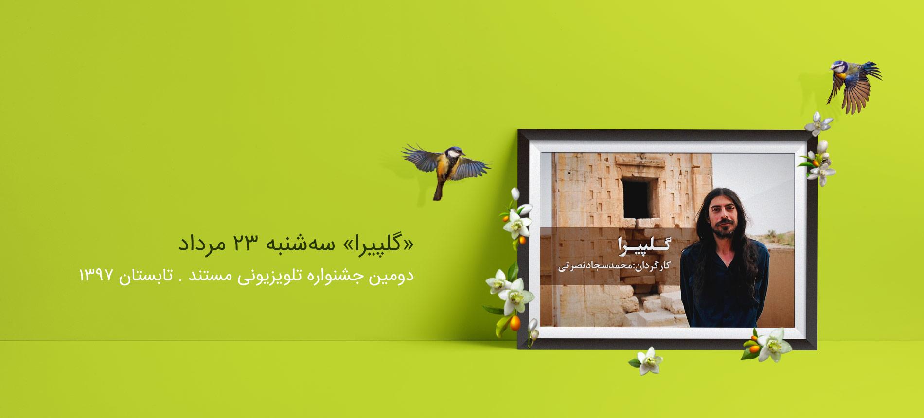 زندگی متفاوت یک روزنامه نگار متفاوت در «گل پیرا» به روایت «محمدسجاد نصرتی»