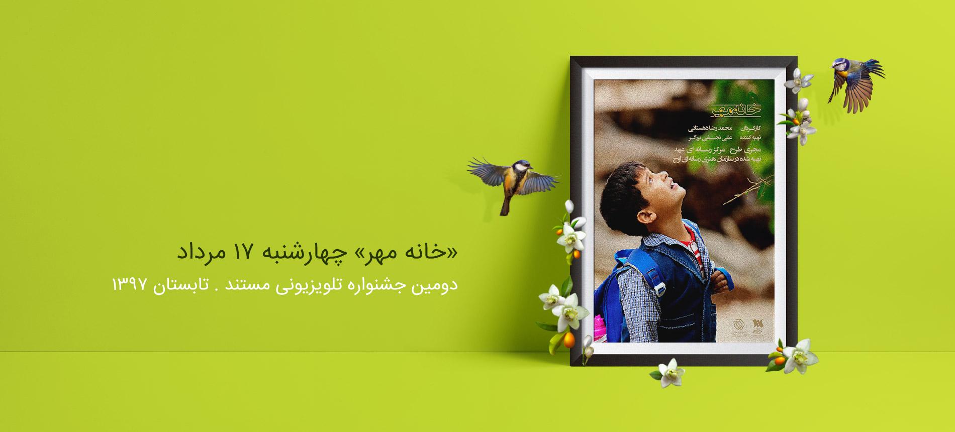 پناهگاهی برای کودکان بی پناه در «خانه مهر» به روایت «محمدرضا دهستانی»