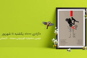 عشق به سرعت در «آزادی 1000» به روایت «محسن مرادی»