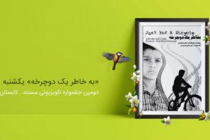 تلاش برای رسیدن به یک آرزو در «به خاطر یک دوچرخه» به روایت «هادی ضیاعزیزی»