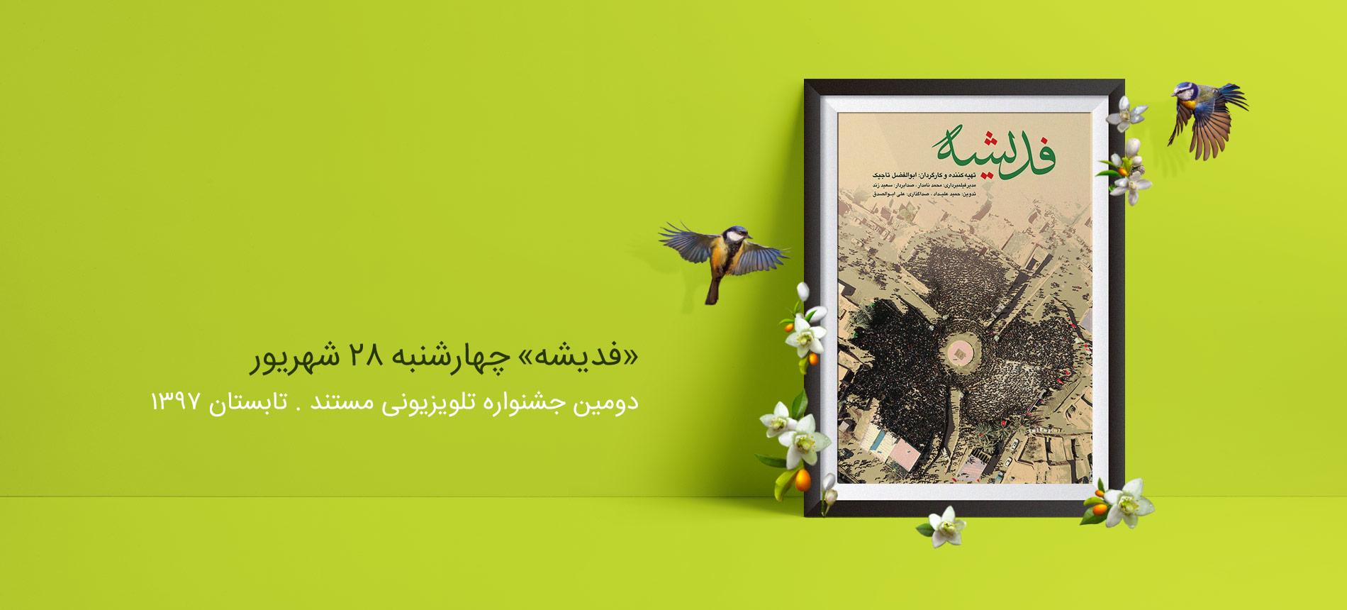 آیینی با بیش از 300 سال قدمت در «فدیشه» به روایت «ابوالفضل تاجیک»