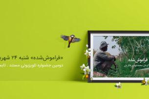 روزهای سخت زندگی در «فراموش شده» به روایت «محمدمهدی فکریان»