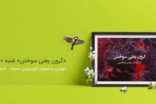 «گرون یعنی سوختن» جنگل ها به روایت «بهمن ابراهیمی»