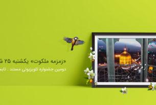 عاشقانه ای با امام هشتم در «زمزمه ملکوت» به روایت «عبدالمجید علیجان نژاد»
