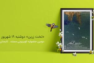 داستان یک رود مقدس در «تخت زرین» به روایت «مهدی حیدری»