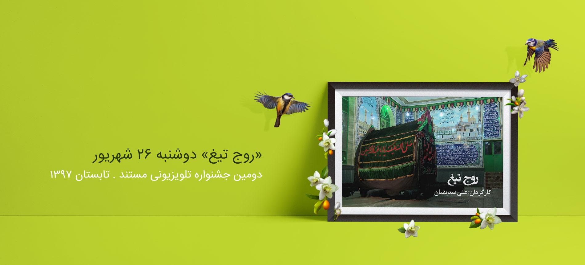 نخل گردانی در «روج تیغ» به روایت «علی صدیقیان»