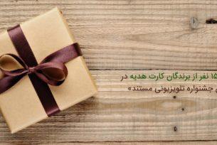 اسامی 15 نفر برنده قرعه کشی کارت هدیه در «دومین جشنواره تلویزیونی مستند»