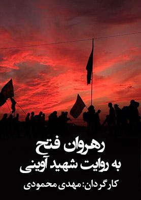 رهروان فتح به روایت شهید آوینی