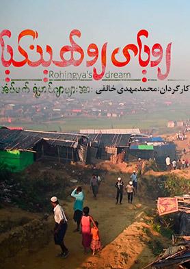 رویای روهینگیا