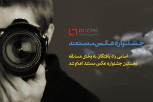 اسامی راه یافتگان به بخش مسابقه نخستین جشنواره عکس مستند اعلام شد