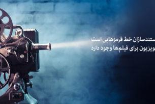 خط قرمزهای تلویزیون: مشکل مستندسازان داخلی/ گفتگو با کارگردان مستند برگزیده نخستین جشنواره مستند