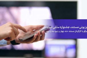 جشنواره تلویزیونی مستند، جشنواره سالمی است/گفت و گو با کارگردان مستند «ده، چهار و نیم، سه و نیم»