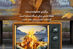 برگزاری جشنواره مستند، نقطه مثبتی برای شبکه مستند است/ گفت و گو با محسن شیرزایی، کارگردان مستند «بغض هامون»