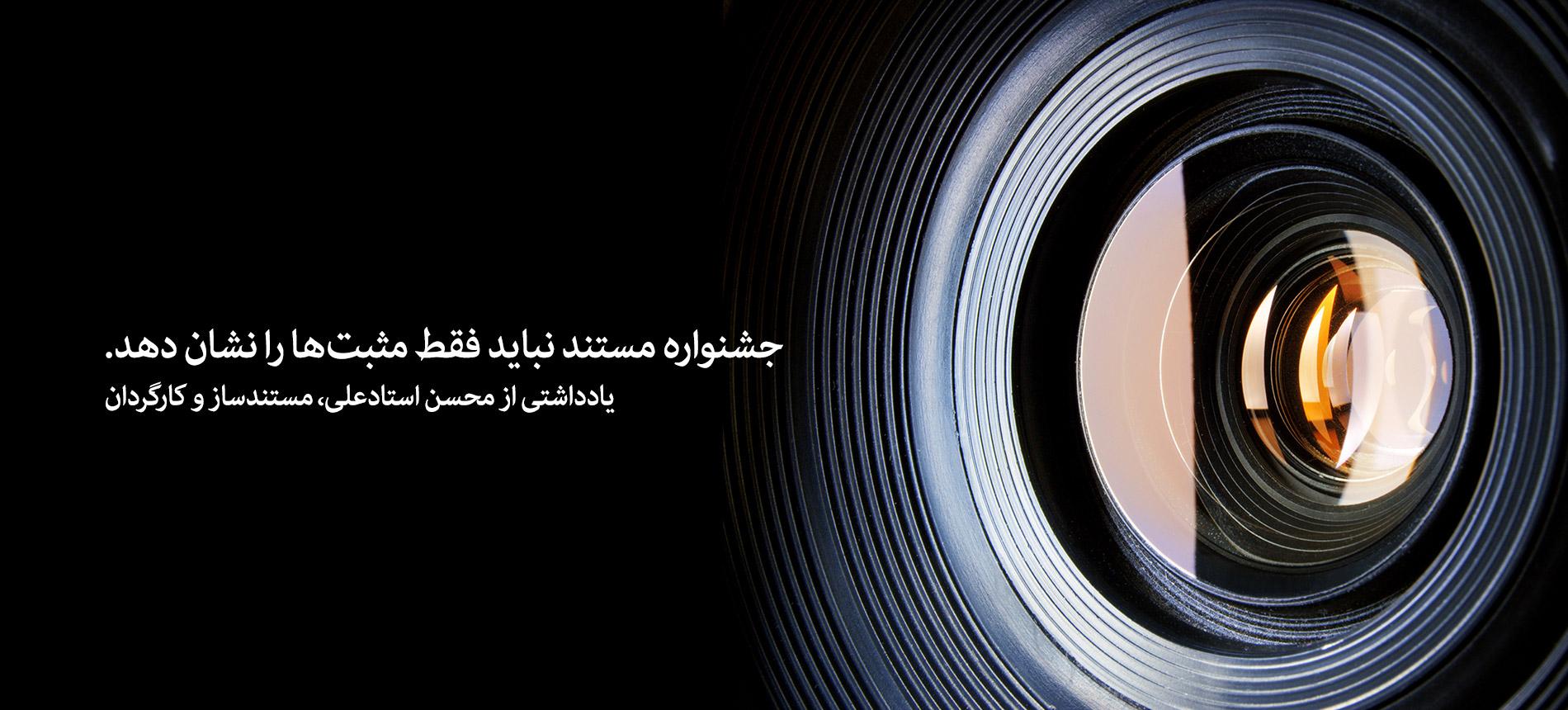 جشنواره مستند نباید فقط مثبت ها را نشان دهد/ یادداشتی از محسن استادعلی، مستندساز و کارگردان