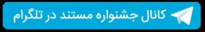 کانال تلگرام جشنواره تلویزیونی مستند