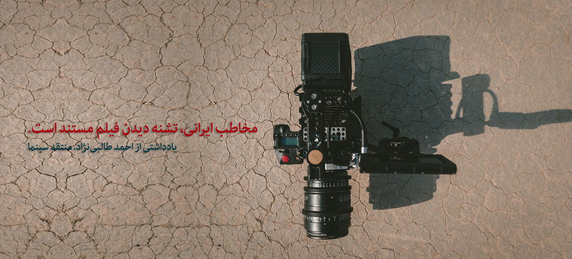 مخاطب ایرانی، تشنه دیدن فیلم مستند است/ یادداشتی از احمد طالبی نژاد، منتقد سینما