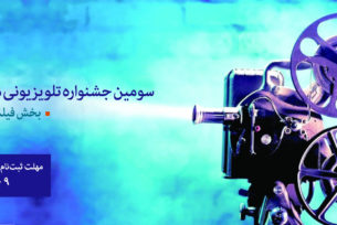 فراخوان بخش فیلمِ سومین جشنواره تلویزیونی مستند