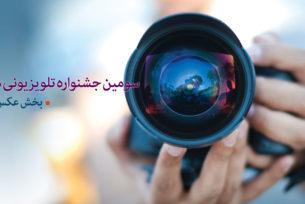 فراخوان بخش عکس مستند در سومین جشنواره تلویزیونی مستند