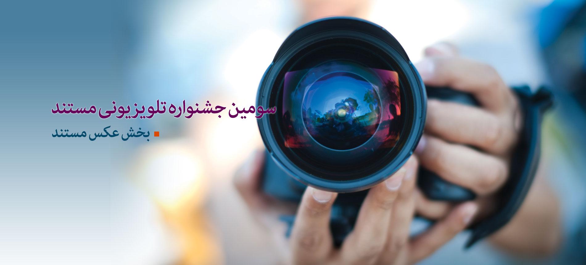 زمان اعلام اسامی داوران بخش عکس سومین جشنواره مستند