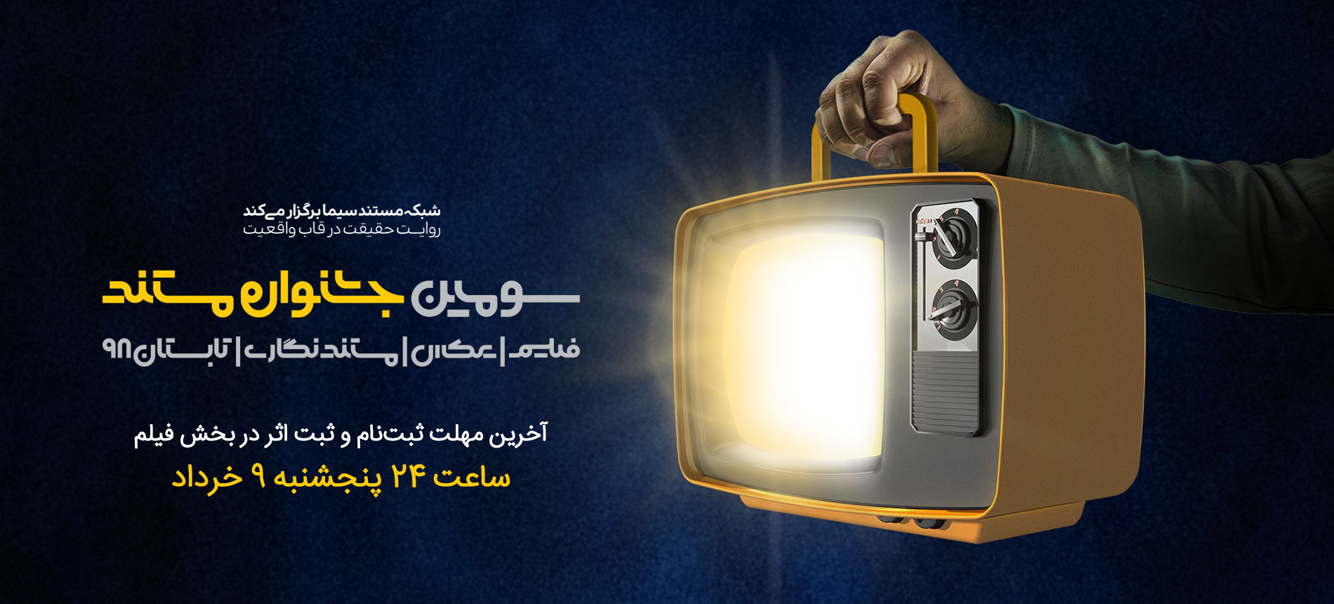 ساعت 12 امشب (9 خرداد)،آخرین فرصت ثبت نام و ثبت اثر در بخش فیلم سومین جشنواره مستند