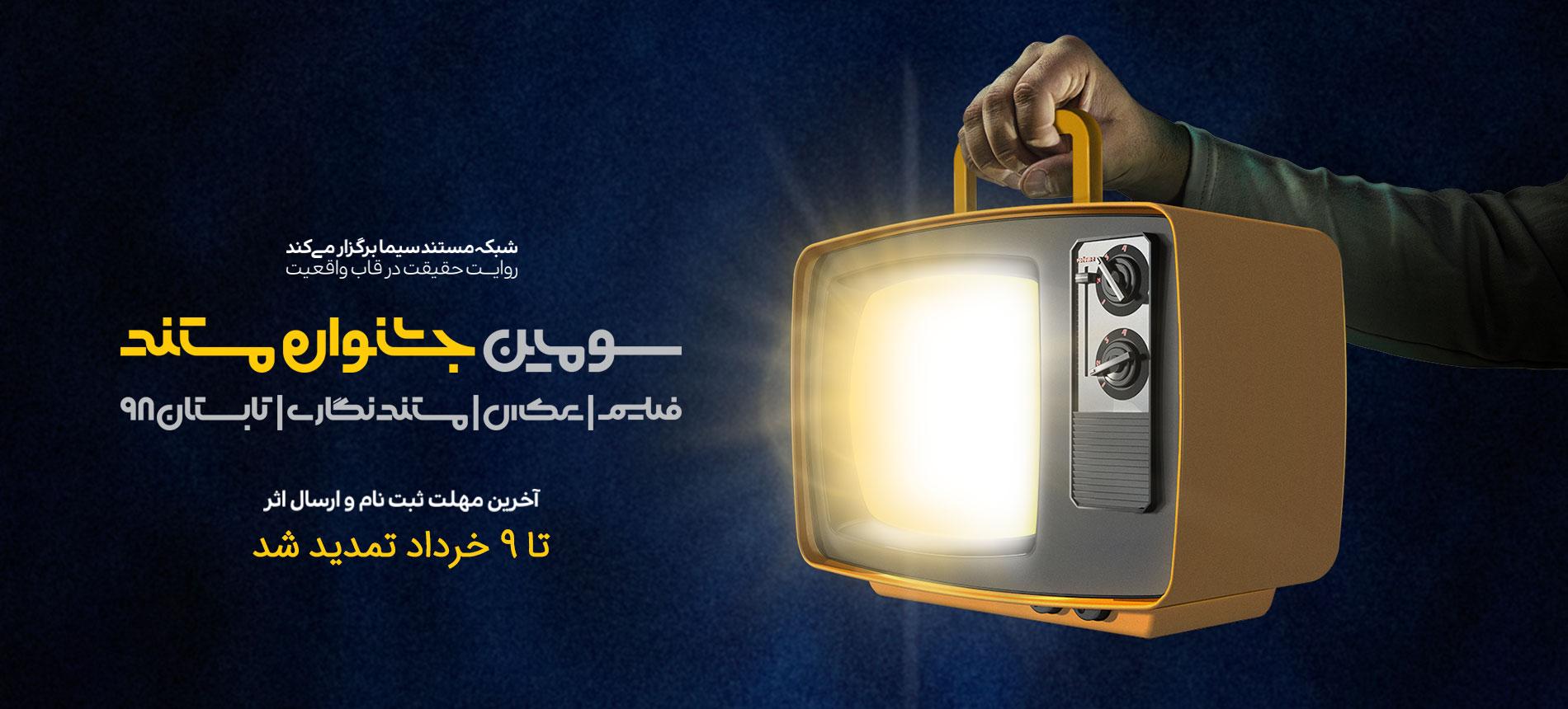 مهلت ارسال فیلم به سومین جشنواره مستند، تمدید شد