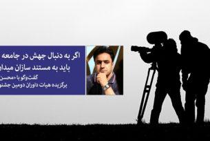 اگر به دنبال جهش در جامعه هستیم باید به مستندسازان میدان دهیم/گفت و گو با «محسن علیدادی» برگزیده هیات داوران دومین جشنواره مستند