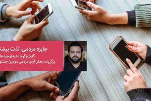 جایزه مردمی، لذت بیشتری دارد/ گفت و گو با «عبدالمجید علیجان نژاد»، برگزیده بخش آرای مردمی دومین جشنواره مستند