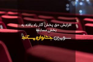 افزایش حق پخش آثار راه یافته به بخش مسابقه سومین جشنواره تلویزیونی مستند