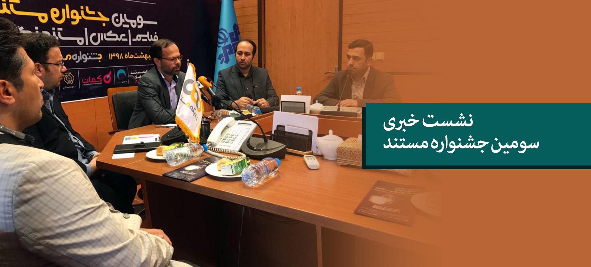 جزئیات سومین جشنواره تلویزیونی مستند در نشست خبری تشریح شد
