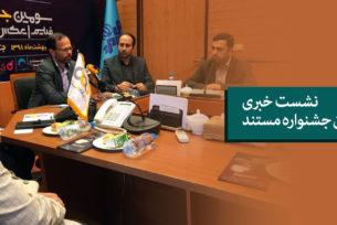 جزئیات سومین جشنواره تلویزیونی مستند تشریح شد/ گزارشی از نشست خبری جشنواره سوم+تصاویر
