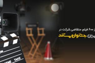 بیش از 600 فیلم، متقاضی شرکت در سومین جشنواره مستند