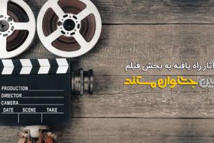 آثار راه یافته به بخش فیلم سومین جشنواره تلویزیونی مستند مشخص شدند