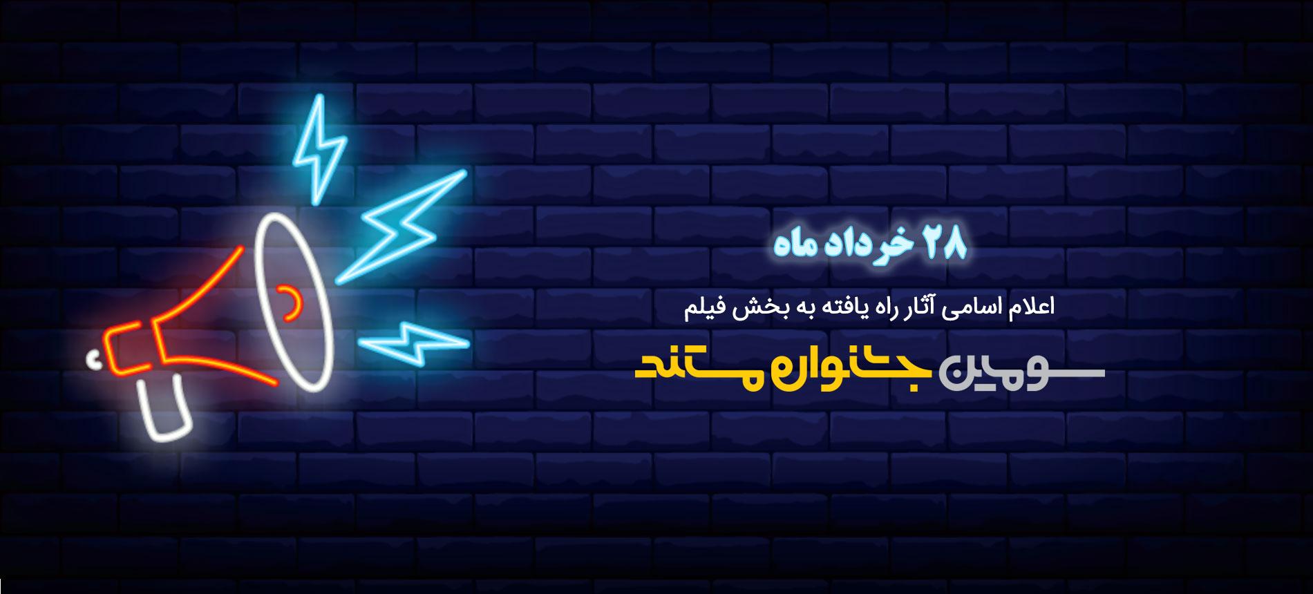28 خرداد، زمان اعلام اسامی فیلم های راه یافته به سومین جشنواره مستند