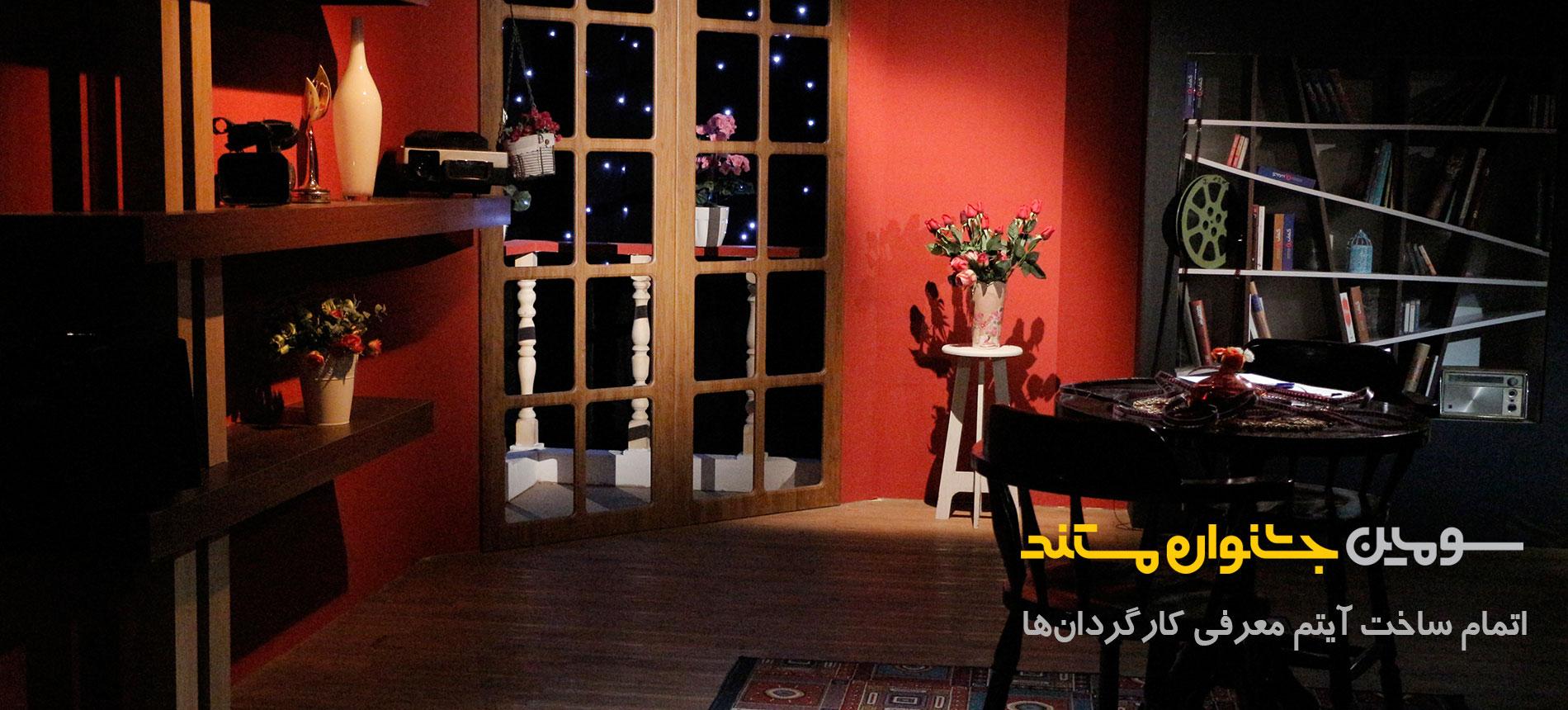 پایان ضبط آیتم های معرفی کارگردانان سومین جشنواره تلویزیونی مستند